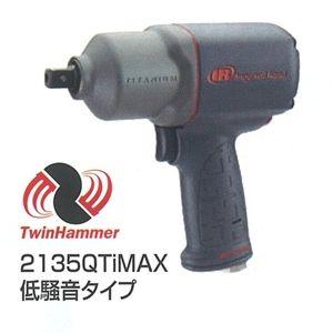 インガソール・ランド 〈自動車整備用〉 インパクトレンチ 2115QTiMAX