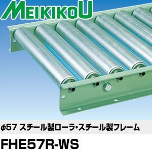 メイキコウ φ57スチール製ローラコンベヤ 重荷重用 ストレート FHE57R-WS-W800-P200-L3000 ローラ幅800×ピッチ200×機長3000 [大型・重量物] ご購入前確認品
