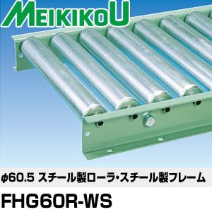 メイキコウ φ60.5スチール製ローラコンベヤ 重荷重用 ストレート 防塵仕様 FHG60R-WS-W150-P75-L3000 ローラ幅150×ピッチ75×機長3000 [大型・重量物] ご購入前確認品