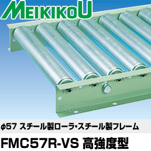 メイキコウ φ57スチール製ローラコンベヤ 中荷重用 ストレート 高強度型 FMC57R-VS-W600-P75-L3000 ローラ幅600×ピッチ75×機長3000 [大型・重量物] ご購入前確認品