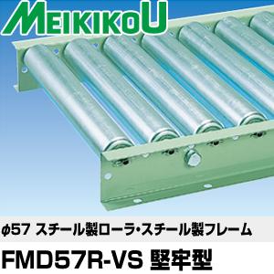 メイキコウ φ57スチール製ローラコンベヤ 中荷重用 ストレート 堅牢型 FMD57R-VS-W150-P100-L3000 ローラ幅150×ピッチ100×機長3000 [大型・重量物] ご購入前確認品