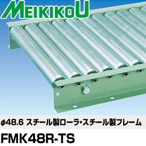 最も  メイキコウ φ48.6スチール製ローラコンベヤ 中荷重用 ストレート 中荷重用 FMK48R-TS-W700-P50-L3000 メイキコウ ローラ幅700×ピッチ50×機長3000 [大型・重量物] ご購入前確認品, bonico (ボニコ):e03c4cba --- ifinanse.biz