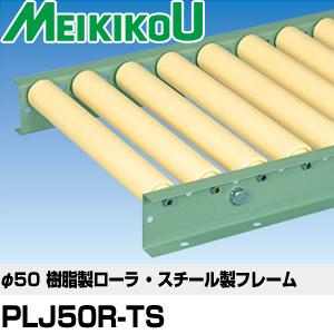メイキコウ φ50樹脂製ローラコンベヤ 軽荷重用 ストレート PLJ50R-TS-W200-P150-L3000 ローラ幅200×ピッチ150×機長3000 [大型・重量物] ご購入前確認品