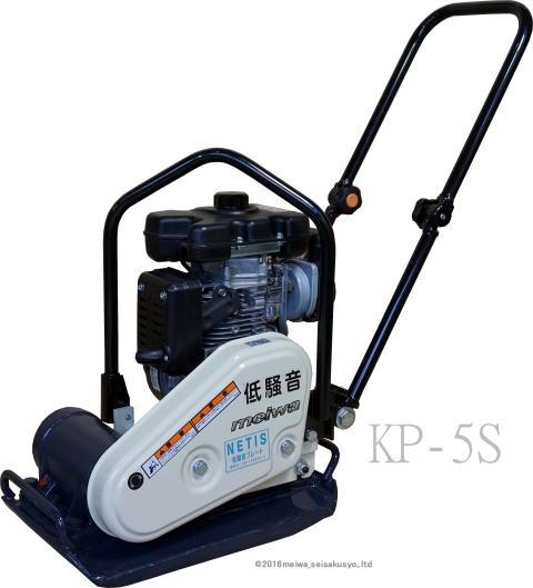 欠品中:納期都度確認品 明和製作所 プレートコンパクター KP-5S 低騒音 中折れハンドル [個人宅配送不可]