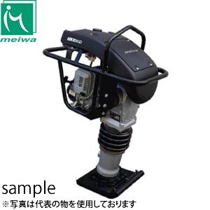 明和製作所 転圧機 タンピングランマー HRX75DU 低騒音(防音) [個人宅配送不可]