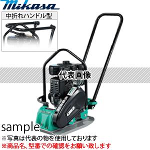 三笠産業 低騒音型プレートコンパクター MVC-F40HS 中折れハンドル型 [個人宅配送不可]