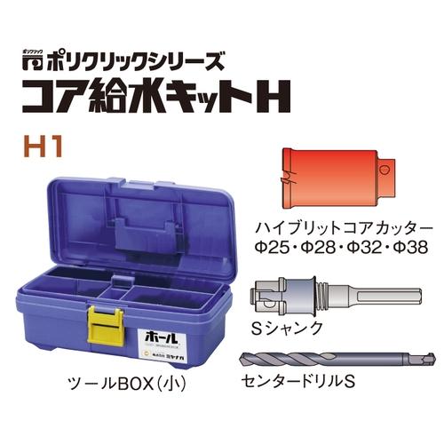 <title>ミヤナガ 数量限定 ポリクリック コア給水キットH 1 SDSシャンク H1R</title>