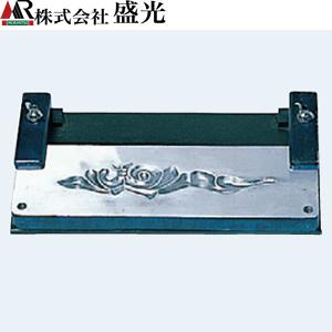 盛光 アルミ打出し型 唐草C DUAK-0018
