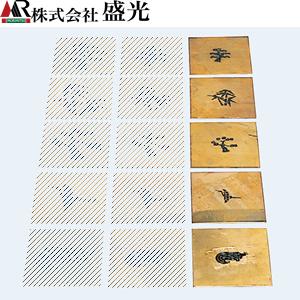 盛光 真鍮型板 祝型 松竹梅鶴亀 小 5枚セット DUSK-0205