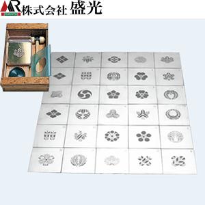 盛光 真鍮型板 家紋型板 小 30枚セット DUSK-0630