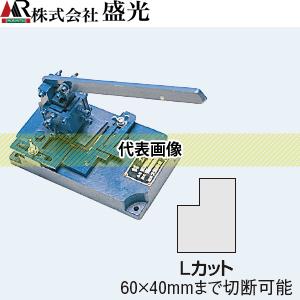 盛光 隅切機 Lカット90° SULC-0090