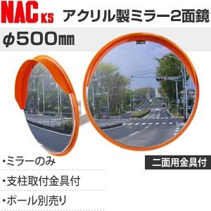ナックKS(NAC) アクリルカーブミラー 丸型 φ500二面 φ48.6支柱/壁取付金具+二面金具付 [配送制限商品]