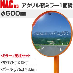 ナックKS(NAC) アクリルカーブミラー 丸型 φ600一面 ポールφ76.3×3.6m 注意板別売 [個人宅配送不可]