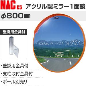 ナックKS(NAC) アクリルカーブミラー 丸型 φ800一面 壁掛用金具付 注意板別売 [時間指定不可]【在庫有り】