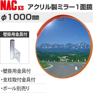 ナックKS(NAC) アクリルカーブミラー 丸型 φ1000一面 壁掛用金具付 注意板別売 [配送制限商品]