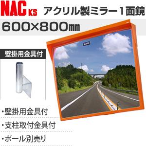 ナックKS(NAC) アクリルカーブミラー 角型 600×800一面 壁掛用金具付 注意板別売 [配送制限商品]