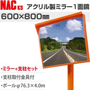 ナックKS(NAC) アクリルカーブミラー 角型 600×800一面 ポールφ76.3×4.0m 注意板別売 [個人宅配送不可]
