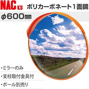 ナックKS(NAC) キーパーミラー 丸型 φ600一面 φ76.3金具付 注意板別売 [配送制限商品]
