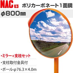 ナックKS(NAC) キーパーミラー 丸型 φ800一面 ポールφ76.3×4.0m 注意板別売 [個人宅配送不可]