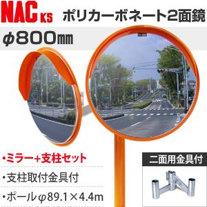ナックKS(NAC) キーパーミラー 丸型 φ800二面 ポールφ89.1×4.4m+二面金具付 注意板別売  大型商品に付き納期・送料別途お見積り