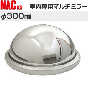 ナックKS(NAC) 室内専用ミラー マルチミラー φ300 [配送制限商品]