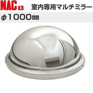 ナックKS(NAC) 室内専用ミラー マルチミラー φ1000 [配送制限商品]