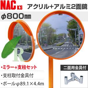 ナックKS(NAC) アクリル+アルミ製 あ~るミラー 丸型 φ800二面 ポールφ89.1×4.4m+二面金具付 注意板別売  大型商品に付き納期・送料別途お見積り