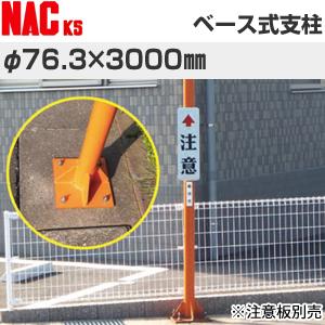 ナックKS(NAC) カーブミラー用ポール ベース式支柱 φ76.3×3.2t×3000Lmm ベース240 [受注生産品] [配送制限商品]