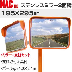ナックKS(NAC) ステンレスカーブミラー 角型 195×295二面 ポールφ34.0×2.4m+二面金具付 [個人宅配送不可]