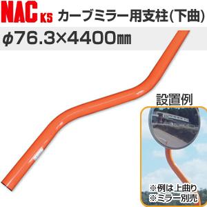 ナックKS(NAC) カーブミラー用ポール 下曲り支柱 φ89.1×3.2t×4400Lmm 大型商品に付き納期・送料別途お見積り