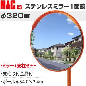 ナックKS(NAC) ステンレスカーブミラー 丸型 φ320一面 ポールφ34.0×2.4m [個人宅配送不可]