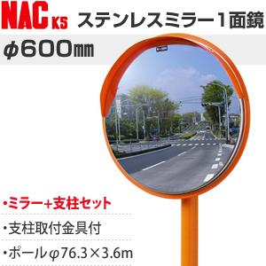 ナックKS(NAC) ステンレスカーブミラー 丸型 φ600一面 ポールφ76.3×3.6m 注意板別売 [配送制限商品]