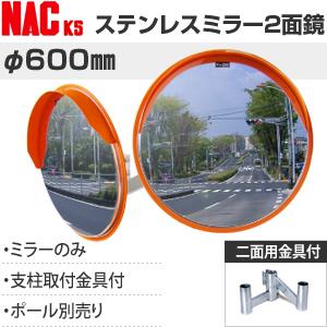 ナックKS(NAC) ステンレスカーブミラー 丸型 φ600二面 φ76.3金具+二面金具付 注意板別売 [配送制限商品]