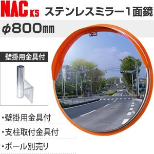 ナックKS(NAC) ステンレスカーブミラー 丸型 φ800一面 壁掛用金具付 注意板別売 [時間指定不可]【在庫有り】