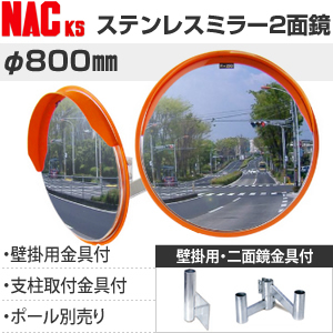 ナックKS(NAC) ステンレスカーブミラー 丸型 φ800二面 壁掛用金具+二面金具付 注意板別売 [配送制限商品]