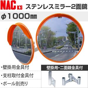 ナックKS(NAC) ステンレスカーブミラー 丸型 φ1000二面 壁掛用金具+二面金具付 注意板別売 [配送制限商品]