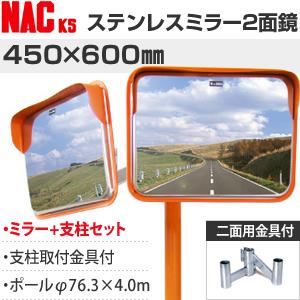 ナックKS(NAC) ステンレスカーブミラー 角型 450×600二面 ポールφ76.3×4.0m+二面金具付 注意板別売 [個人宅配送不可]