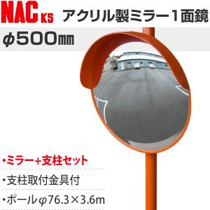 ナックKS(NAC) アクリルカーブミラー 丸型 φ500一面 ポールφ76.3×3.6m [個人宅配送不可]