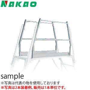 ナカオ(NAKAO) 楽駝用オプション 補助手摺 HS-900 『入数:1本』 [個人宅配送不可]