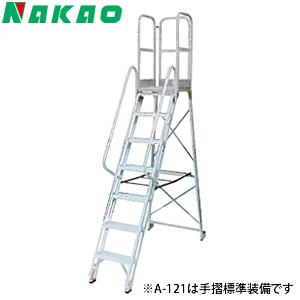 作業台 7段 ナカオ 安心の実績 高価 買取 強化中 NAKAO 個人宅配送不可 アルミ製 現金特価 作業用踏台 A-121