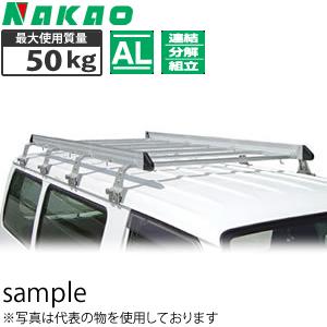 ナカオ(NAKAO) アルミ製ルーフキャリア アルラック ARB-185 [配送制限商品]