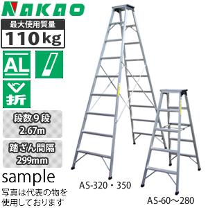 ナカオ(NAKAO) アルミ製 専用脚立 AS-280 [配送制限商品]