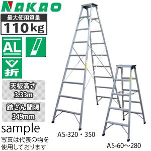 激安正規品 ナカオ(NAKAO) アルミ製 アルミ製 専用脚立 専用脚立 AS-350 [配送制限商品], 雫石町:13f1ca85 --- pokemongo-mtm.xyz