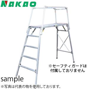 ナカオ(NAKAO) アルミ製 リニューアル用作業台 飛龍2型 CDE-18-4 [個人宅配送不可]