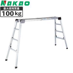 ナカオ(NAKAO) アルミ製 4脚調節・天板伸縮式足場台 飛天馬 CEE25-1512 [個人宅配送不可]