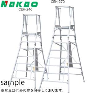 欠品中:納期未定 ナカオ(NAKAO) アルミ製 作業用踏台 コンスタワー CEH-240 [配送制限商品]
