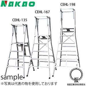 欠品中:2020年12月中旬以降 ナカオ(NAKAO) アルミ製 作業台 コンスライト CEHL-135 [個人宅配送不可]