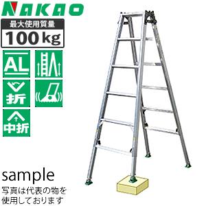 ナカオ(NAKAO) アルミ製 4脚調節式・はしご兼用脚立 ピッチ CX-180 [配送制限商品]