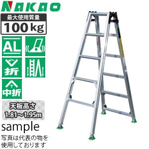 ナカオ(NAKAO) アルミ製 4脚調節式・脚異長はしご兼用脚立 ピッチ(階段用) DW-180 [配送制限商品]