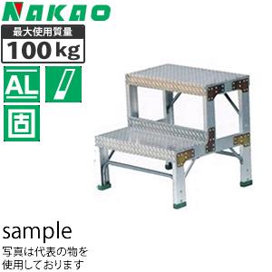 ナカオ(NAKAO) アルミ製 作業用踏台 G-062 [個人宅配送不可]